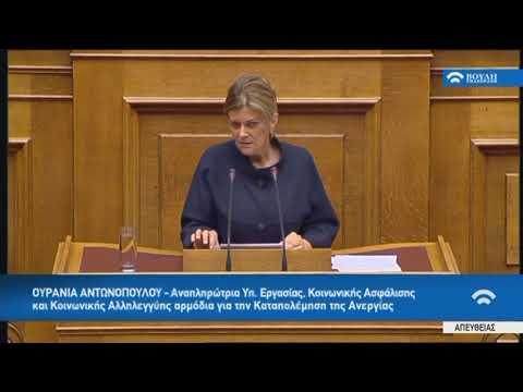 Ο.Αντωνοπούλου (Αν.Υπ.Εργ.Κοιν.Ασφ.και Κοιν.Αλλ.)(Προϋπολογισμός 2018) (13/12/2017)