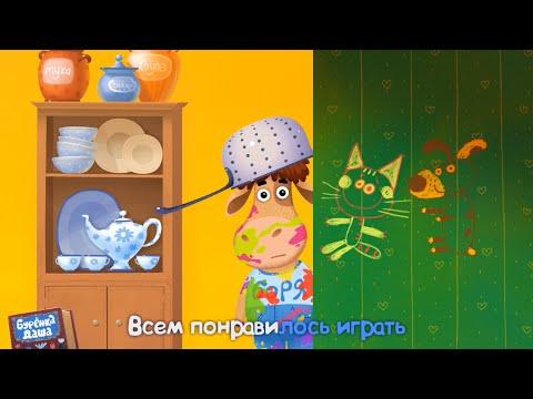 Мультик аватар корра 1 сезон 1 серия