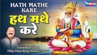 Jhulelal Sindhi Bhajan - Jainkhe Jhulan Jo Milyo Pyaar aa Khush Haal Hou Haath Mathe Kare - Sindhi Songs Singer : Govardhan Udasi ,Dilip Udasi ( Balak ...