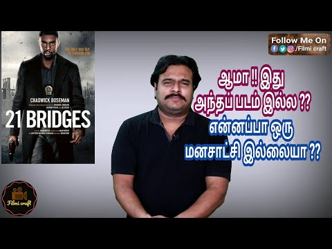 21 Bridges (2019) Hollywood Action Thriller Movie Review in Tamil by Filmi craft Arun