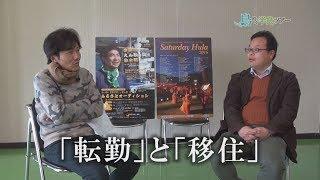 「TJTV」 第15回 【ツアーを経て移住された方へのインタビュー②】