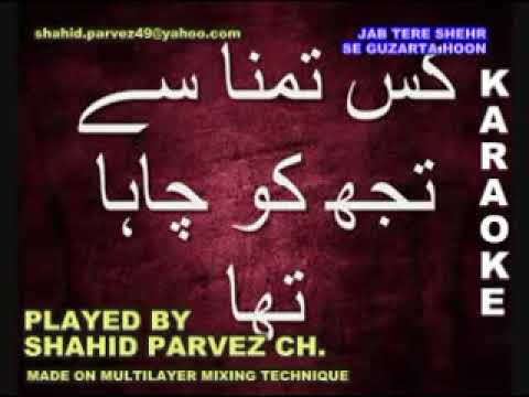 Video JABB TERE SHEHR SE GUZARTA HOON KARAOKE BY SHAHID PARVEZ CH download in MP3, 3GP, MP4, WEBM, AVI, FLV January 2017
