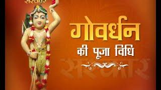 Govardhan Puja Vidhi    The Festival of India