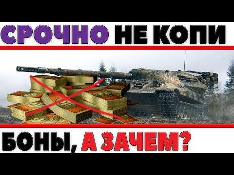 СРОЧНО НЕ КОПИ БОНЫ, ЗАЧЕМ ТЕБЕ ЭТО НАДО? ГДЕ ПРЕМИУМ ТАНКИ ЗА БОНЫ? ГДЕ кастомизация world of tanks