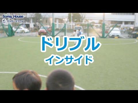 【サッカー基礎】34ドリブル インサイド 解説あり