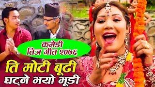 Ghatne Bho Bhudi - Sarita Dangi