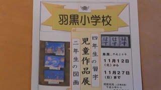 羽黒小学校児童作品展2年図画4年習字