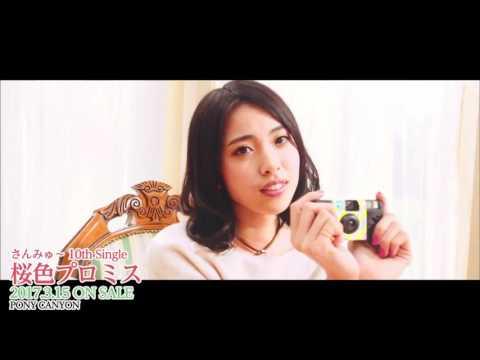 『桜色プロミス』 フルPV ( さんみゅ~ #sunmyu #さんみゅ )
