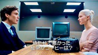 映画『ANNA/アナ』本編映像