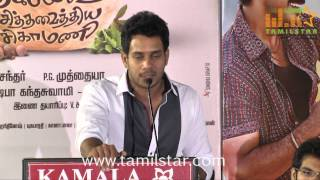 Aindhaam Thalaimurai Sidha Vaidhiya Sigamani Audio Launch Clip 2