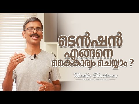 How to handle tension and stress_malayalam