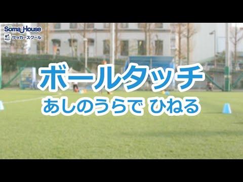 【サッカー基礎】10 ボールタッチ あしのうらで ひねる 解説あり