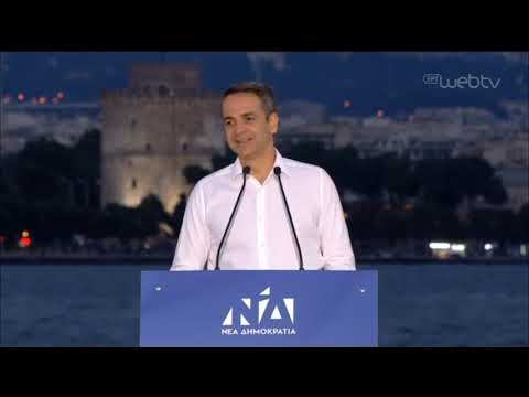 Ο Δρόμος προς την Κάλπη – Κεντρ. προεκλ. συγκέντρωση της Ν. Δ. στη Θεσσαλονίκη | 24/05/2019 | ΕΡΤ