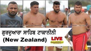 🔴 [Live] Punjabi Sports And Culture Club Kabaddi Tournament Takanini, Auckland (New Zealand)