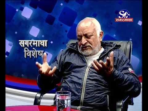 (Sagarmatha Bisesh With Prof. Dr. Prem Sharma...31 minutes.)