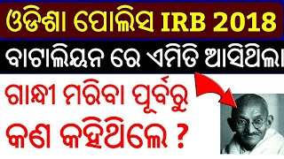 Nonton Odisha Battalion 2018 Questions And Answers !! Odisha Police Constable 2018 Questions And Answer Film Subtitle Indonesia Streaming Movie Download