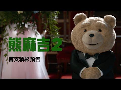 熊麻吉2-首支精采預告(HD)