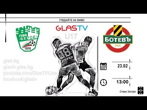 ГЛЕДАЙТЕ НА ЖИВО на 23.02 от 13:00 часа: Ботев гостува на Берое в Битката за Тракия при U17