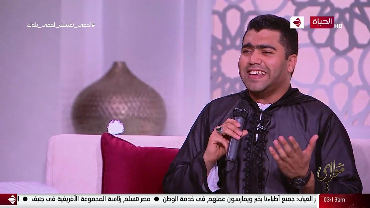 """مولاي -  ابتهال """" كل من يفهم عني  """"  لـ على الهلباوي بصوت المنشد حذيفة عبد الناصر"""