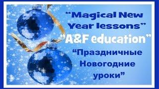 "New 2017 Year \""A&F education\""-Праздничные новогодние уроки"