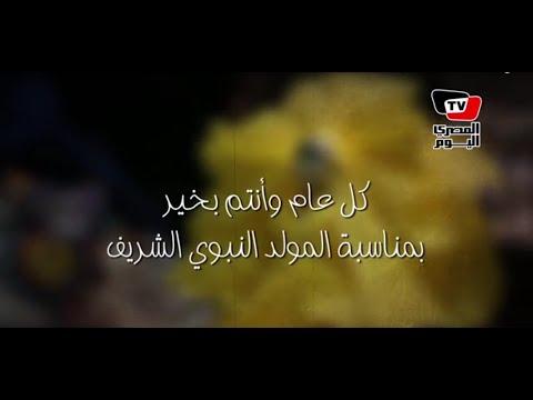المصري اليوم تهنئكم بمناسبة المولد النبوي الشريف