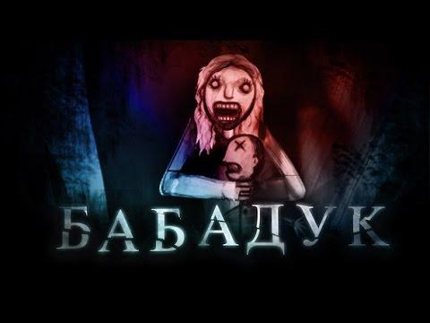 Треш-обзор фильма \Баба&diск\ - DomaVideo.Ru