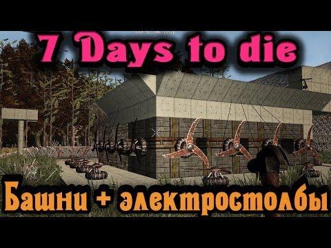 Зомби ночь и электростолбы - 7 Days to Die Стрим выживание (видео)