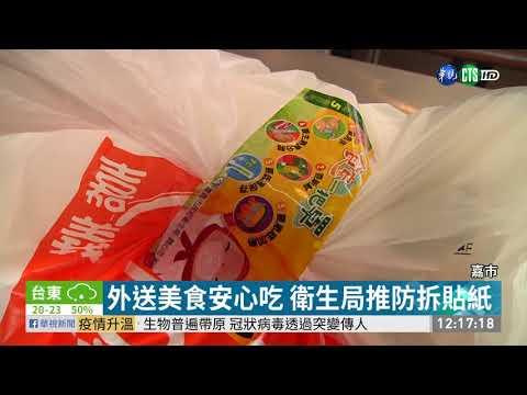 109.01.17防外送員偷吃 嘉市首創食安貼紙