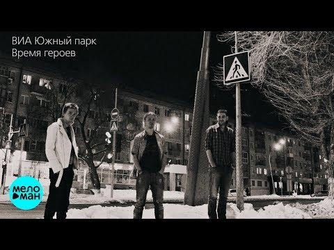 """ВИА """"Южный парк"""" - Время героев (Альбом 2018)"""