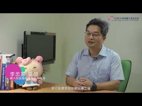 數位化學習教材-醫療篇-(3.2)乳癌的治療期-乳房重建