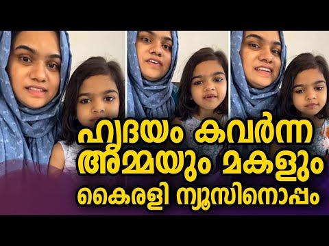 Viral Vishu Song by Mother and Daughter I വിഷു പാട്ടിലൂടെ ഹൃദയം കവര്ന്ന അമ്മയും മകളും