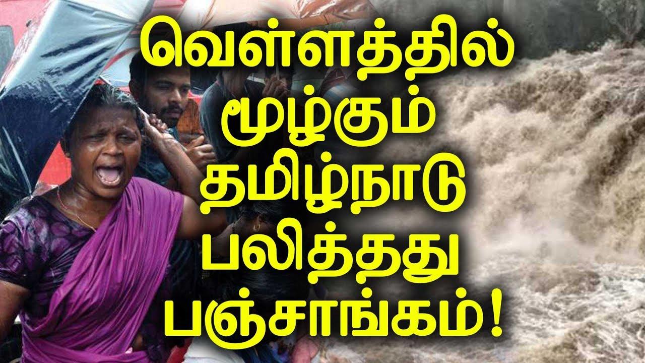 வெள்ளத்தில் மூழ்கும் தமிழ்நாடு பலித்தது பஞ்சாங்கம்! | Kerala Rains | Kerala Flood | Celebrities Fund | Kerala Flood Relief