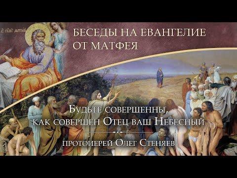 Будьте совершенны, как совершен Отец ваш Небесный. Протоиерей Олег Стеняев