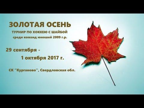 Турнир Золотая осень | Первый игровой день, 29.09.2017 г.