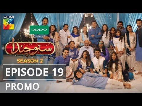 Oppo Presents Suno Chanda Season 2 Episode #19 Promo Hum Tv Drama