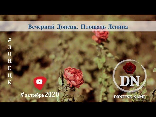 Вечерний Донецк. Площадь Ленина