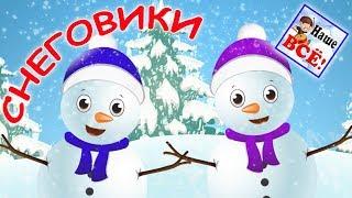 Песенка СНЕГОВИКОВ. Мульт-песенка