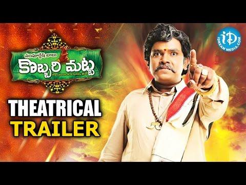 Sampoornesh Babu's Kobbari Matta Theatrical Trailer || # KobbariMatta