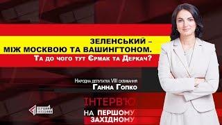 Куди ведуть президента Зеленського його радники з міжнародної політики?