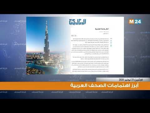اهتمامات الصحف العربية