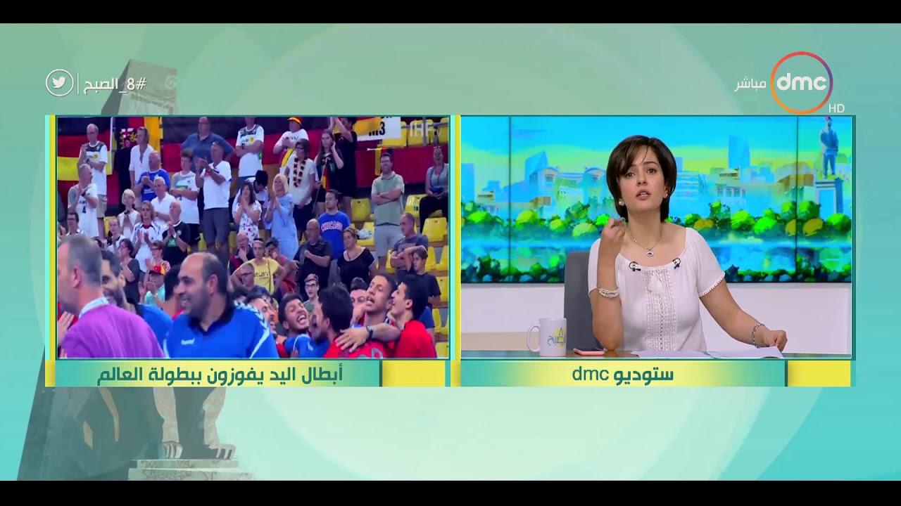 8 الصبح - الرئيس السيسي يهنىء منتخب ناشئي اليد ببطولة العالم