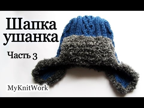 Вязание спицами. Вяжем шапку-ушанку. Часть 3. Knitting. Knit hat with earflaps… видео