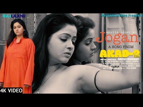 Video Latest Haryanvi Song 2018 | JOGAN | जोगन | Uttar Kumar | Kavita Joshi | Akad - 2 | New Haryanvi Song download in MP3, 3GP, MP4, WEBM, AVI, FLV January 2017