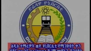 Dire Dawa University: Entrance Date Announcement For New 1st Year Student