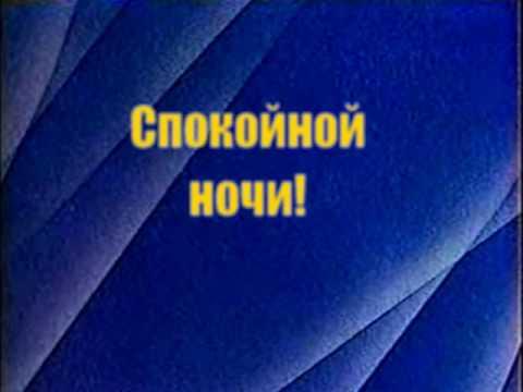(И такое было!) Окончание передач ЦТ СССР -ночь.( Реконструкция 1990г.) (видео)