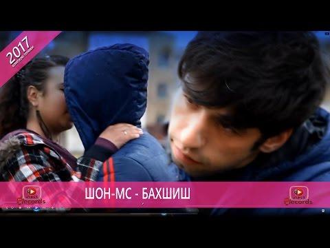 Shon MC - Бахшиш (Клипхои Точики 2017)