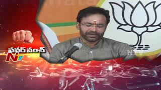 elangana BJP MLA Kishan Reddy Serious Comments On Congress Party | Power Punch |