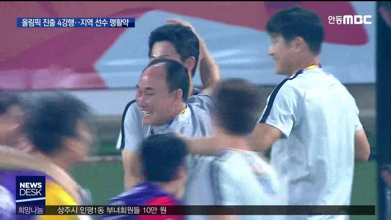 R]축구 올림픽 진출 4강행..지역 선수 맹활약