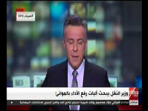 د. هشام عرفات: وزير النقل : ضرورة الانتهاء من دراسة الخطة الشاملة لتطوير الموانئ المصرية