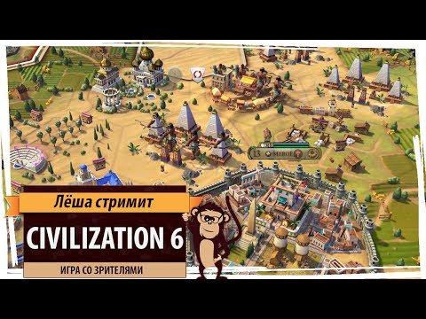 Стрим Sid Meier's Civilization 6: игра со зрителями